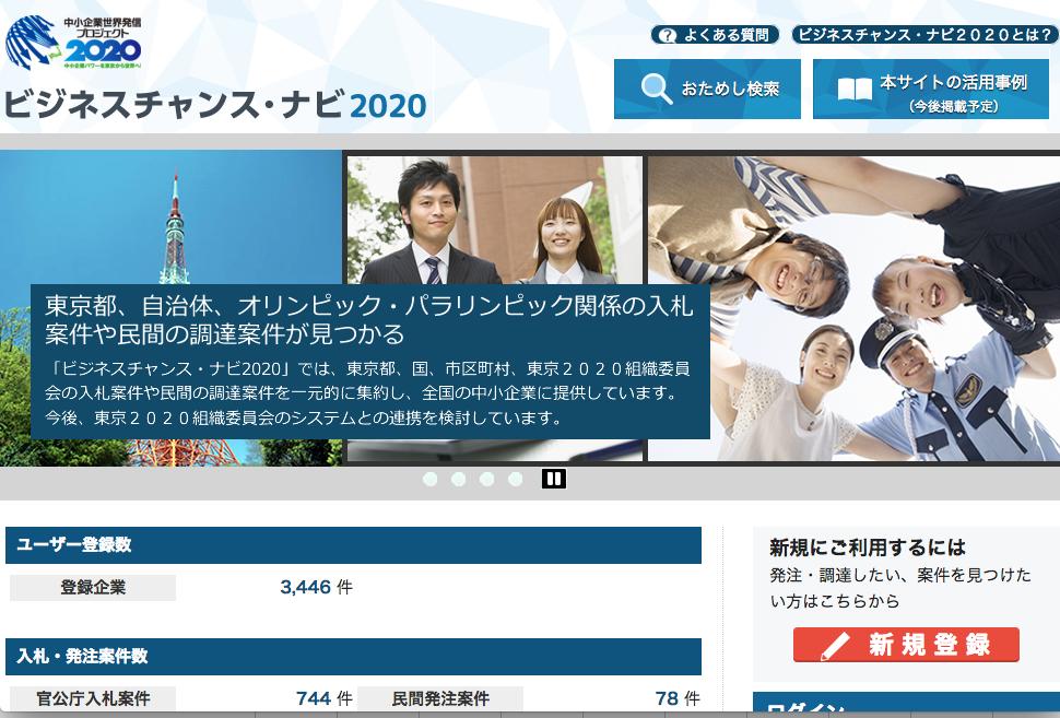 Tender notice portals | EU-Japan