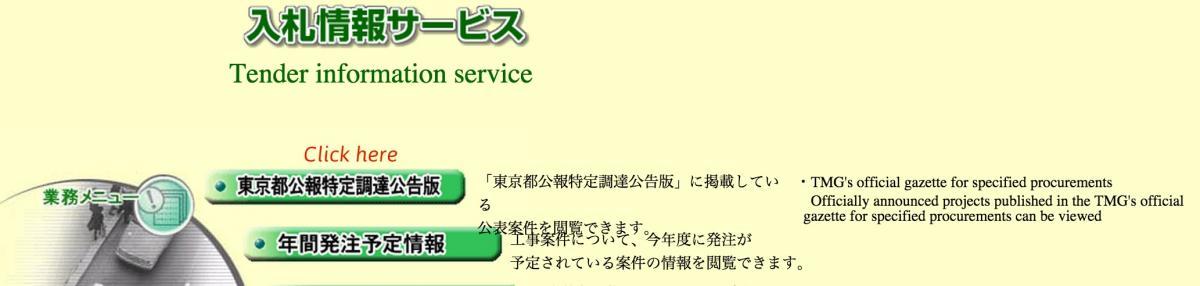 Tender notice portals   EU-Japan