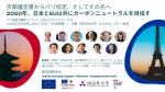 jp_-_paris_agreement_eu-japan_event_kyoto_-_banner.png